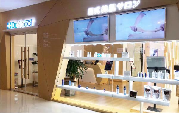 画像:Dr.Select 日式美肌サロン 店舗画像