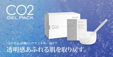 画像:CO2ジェルパック商品イメージ