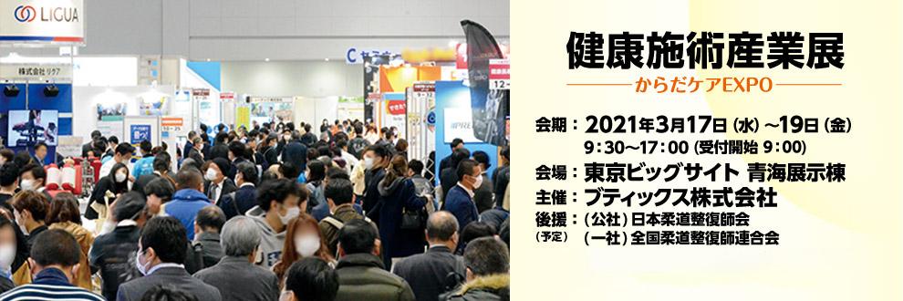 健康施術産業展東京 からだケアEXPO東京'21